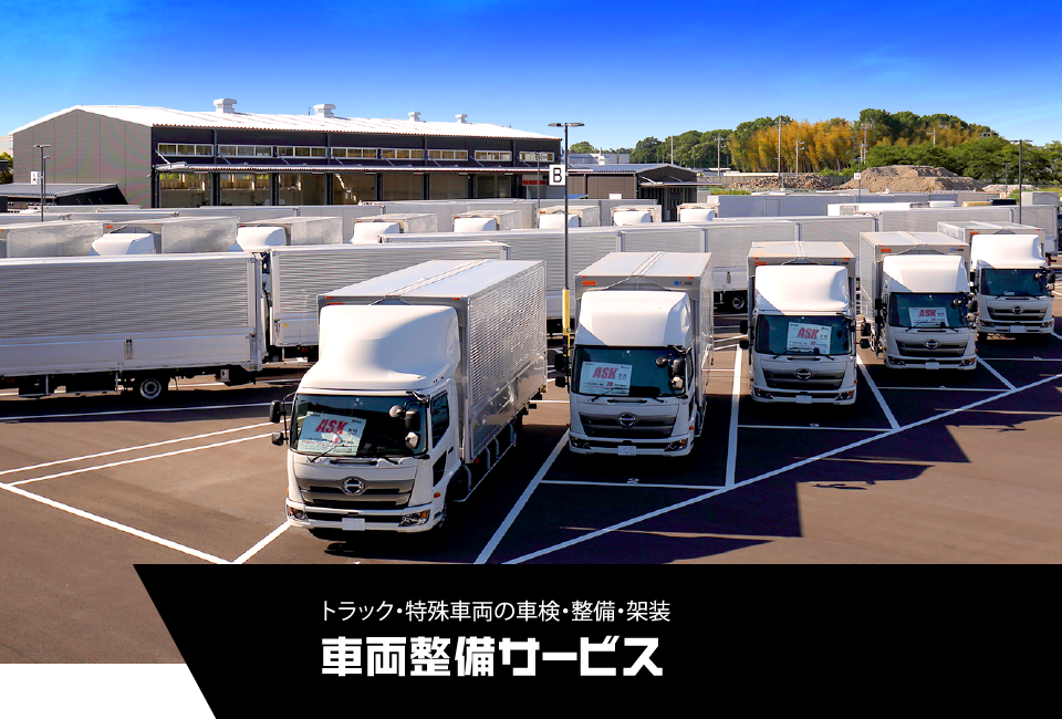 車両整備サービス